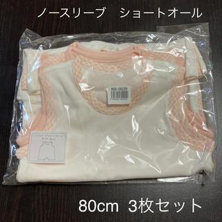 ベルメゾン(ベルメゾン)の【新品未使用】3枚セット ノースリーブショートオール 80cm(肌着/下着)