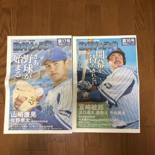 横浜DeNAベイスターズ - BAY☆スタ セット