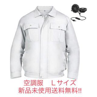 【即購入可】空調服 作業服 ファン セット 3段階風量調整 Lサイズ(ブルゾン)