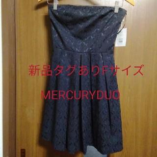 マーキュリーデュオ(MERCURYDUO)の冬季限定値下げ♡MERCURYDUOベアトップブラックドレス(ミニドレス)