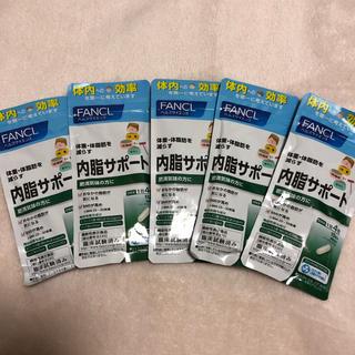 ファンケル(FANCL)のファンケル 内脂サポート 75日分(ダイエット食品)