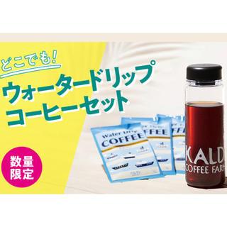 KALDI - 7/16発売です!カルディ どこでも!ウォータードリップコーヒーセット