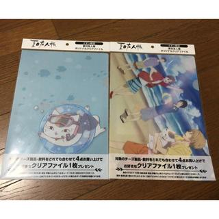 ハクセンシャ(白泉社)の夏目友人帳 イオン限定 オリジナル クリアファイル 2枚セット♪ 新品(クリアファイル)
