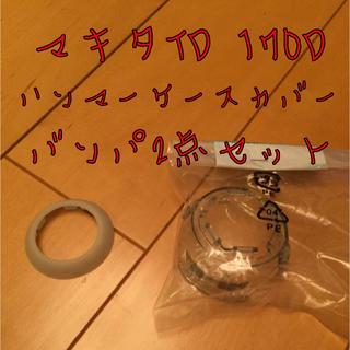 マキタ(Makita)のマキタTD 170D新品ハンマーケースカバー、バンパ2点セット(工具/メンテナンス)