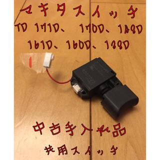 マキタ(Makita)のマキタTD 138D〜TD 171D迄共用スイッチ中古手入れ品(工具/メンテナンス)