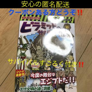 アサヒシンブンシュッパン(朝日新聞出版)のピラミッドのサバイバル 1(絵本/児童書)