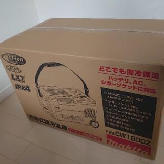 マキタ(Makita)の新品・未開封 マキタ 18V 充電式保冷温庫 CW180DZ 本体のみ(旅行用品)