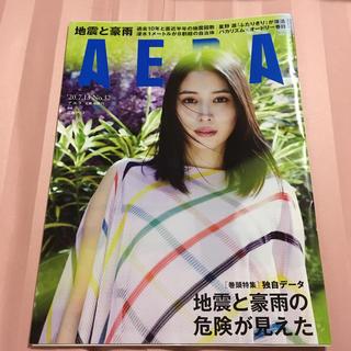 アサヒシンブンシュッパン(朝日新聞出版)のAERA (アエラ) 2020年 7/13号(ビジネス/経済/投資)