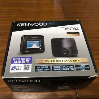 ケンウッド(KENWOOD)のケンウッド ドライブレコーダー DRV-240(車内アクセサリ)