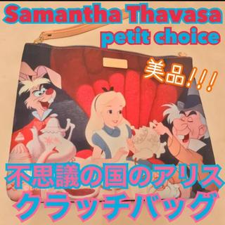 サマンサタバサプチチョイス(Samantha Thavasa Petit Choice)のサマンサタバサ プチチョイス 不思議の国のアリス クラッチバッグ(クラッチバッグ)