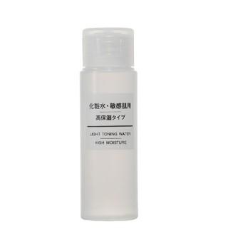 ムジルシリョウヒン(MUJI (無印良品))の無印良品  敏感肌用高保湿化粧水50ml(化粧水/ローション)