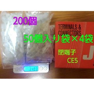 ●JST●閉端子 CE5●電線合計:2.5~6.0mm(工具/メンテナンス)