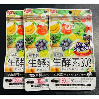 ダイエットサポート 生酵素308(3ヶ月分)(ダイエット食品)