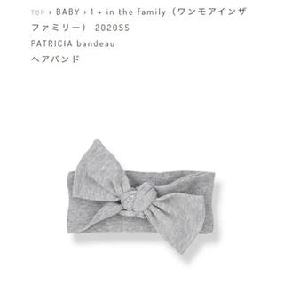 コドモビームス(こども ビームス)の専用!新品【1 + in the family】PATRICIA ヘアバンド(その他)
