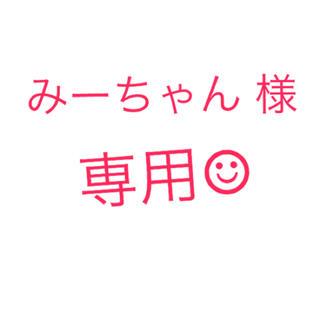 みーちゃん 様 専用☺︎(その他)