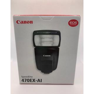 キヤノン(Canon)の【新品未使用】キヤノンスピードライト470EX-AI(ストロボ/照明)