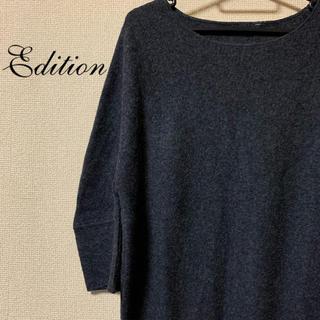 エディション(Edition)の【美品】Edition ラグランスリーブ7部袖ハイゲージニット(ニット/セーター)