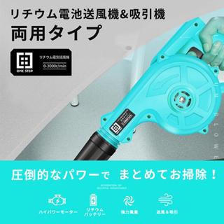 充電式ブロワー 庭掃掃除 専用収納ケース付き 日本語取扱説明書付き(工具/メンテナンス)