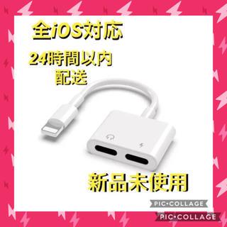 iPhone 充電 イヤホンアダプタ 同時ケーブル 変換アダプター(ストラップ/イヤホンジャック)