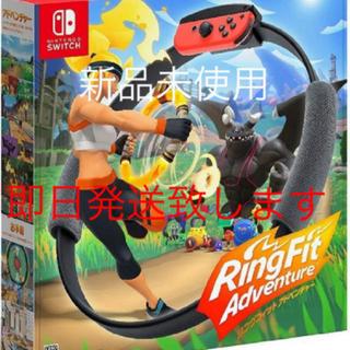 ニンテンドウ(任天堂)の新品「リングフィット アドベンチャー Switch」(パッケージ版)2個 (家庭用ゲーム機本体)
