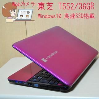 WEBカメラ・高速SSD搭載 / 東芝 T552/36GR(ノートPC)