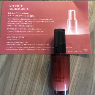 アテニア(Attenir)の新品 アテニア Attenir プライマーショット 導入美容液 4900円 人気(ブースター/導入液)