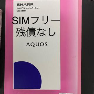 アクオス(AQUOS)のシャープ aquos sense3 plus SH-RM11 新品未使用 黒(スマートフォン本体)