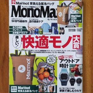 タカラジマシャ(宝島社)のMonoMax 最新号8月号(趣味/スポーツ)