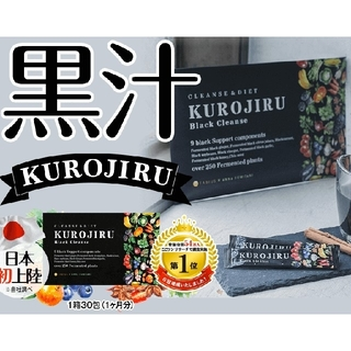 FABIUS -  黒汁 お得!! KUROJIRU ×7包セット 一週間お試し FABIUS