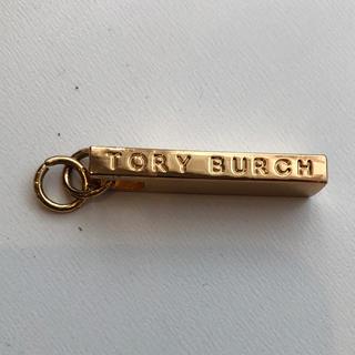 トリーバーチ(Tory Burch)のトリーバーチ ジッパーチャーム(各種パーツ)