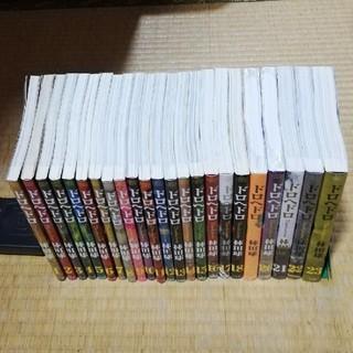 ドロヘドロ 全巻 1-23 オマケ2冊(全巻セット)