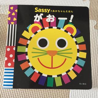 サッシー(Sassy)のsassy本(知育玩具)