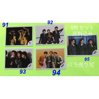 アラシ(嵐)の嵐 大野智さん、相葉雅紀さん、松本潤さん 混合 公式写真 5枚セット(その他)