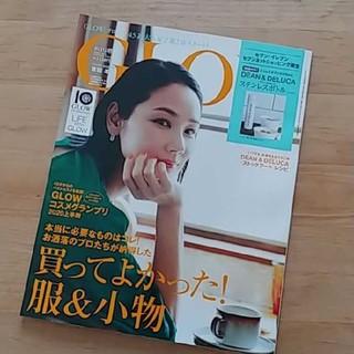 タカラジマシャ(宝島社)の最新 GLOW 8月号 グロー(ファッション)