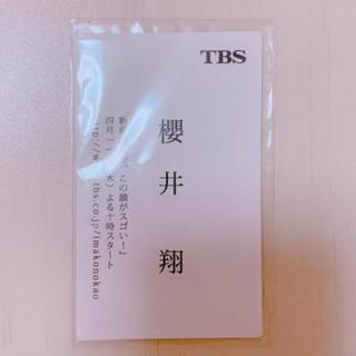 アラシ(嵐)の櫻井翔 名刺(アイドルグッズ)