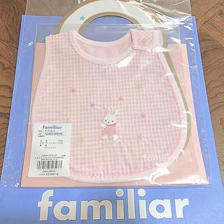 ファミリア(familiar)の新品未使用 familiar 刺繍 スタイ 専用ギフトバッグ付(ベビースタイ/よだれかけ)