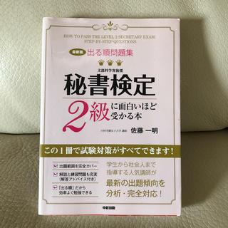 カドカワショテン(角川書店)の秘書検定2級に面白いほど受かる本 出る順問題集 最新版(資格/検定)