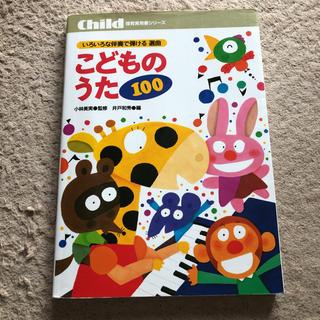 こどものうた100   専用(童謡/子どもの歌)