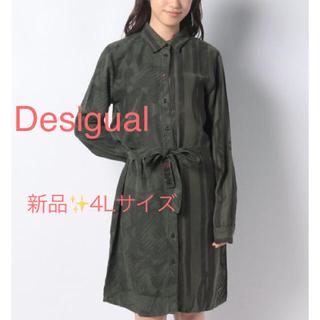 DESIGUAL - 新品✨定価17900円 デシグアル リヨセル素材のお洒落なワンピース