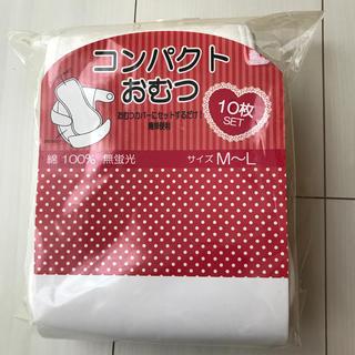 ニシマツヤ(西松屋)の未使用品 布おむつ コンパクトおむつ 10枚入 西松屋(布おむつ)
