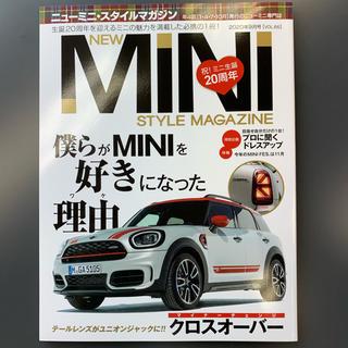 ビーエムダブリュー(BMW)のニューミニスタイルマガジン2020年9月号(車/バイク)