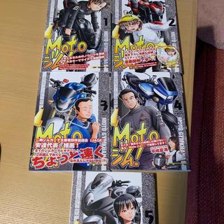 モトジム Motoジム 1-5 セット バイク(車/バイク)
