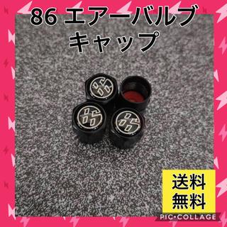 86 ハチロクトヨタTOYOTA エアバルブキャップ 黒×4個(車外アクセサリ)