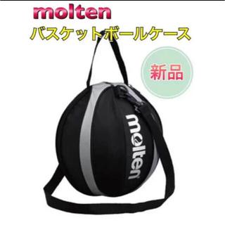 モルテン(molten)のmolten モルテン ボールバッグ ブラック(バスケットボール)
