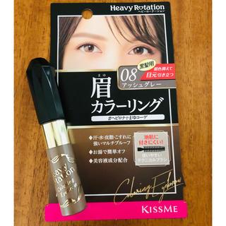 キスミーコスメチックス(Kiss Me)のキスミー ヘビーローテーション カラーリングアイブロウR 08(8g)(アイブロウペンシル)