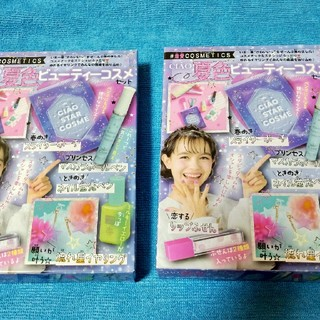 ちゃお7月号の付録夏色ビューティーコスメステショセット2箱セット(少女漫画)