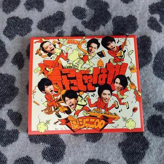 カンジャニエイト(関ジャニ∞)の言ったじゃないか CD (男性アイドル)