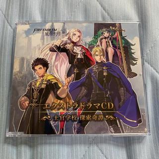 ニンテンドースイッチ(Nintendo Switch)のファイアーエムブレム 風花雪月 エクストラドラマCD(ゲーム音楽)