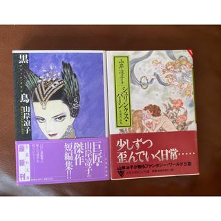 ハクセンシャ(白泉社)の山岸涼子 マンガ シュリンクス・パ-ン 黒鳥(文学/小説)