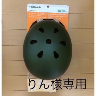 パナソニック(Panasonic)のパナソニック 幼児用ヘルメット(ギュット)(ヘルメット/シールド)
